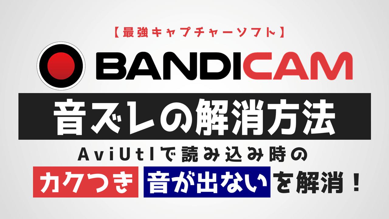Bandicamの音ズレ解消方法