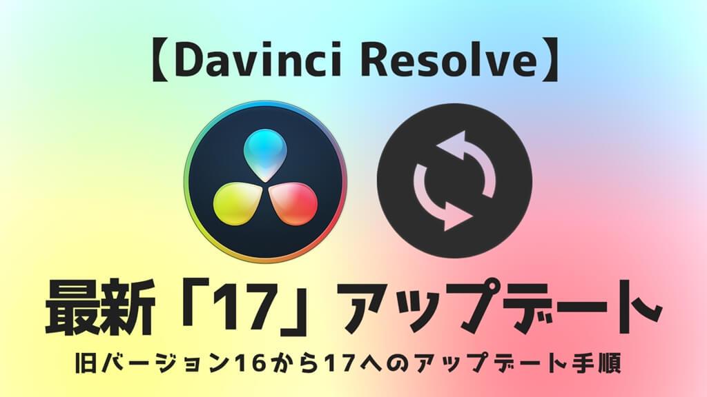 DaVinci Resolve最新17アップデートサムネイル