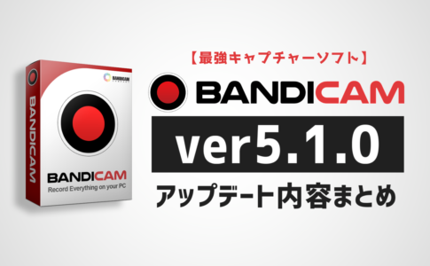 Bandicamバージョン5.1.0アプデ内容まとめ