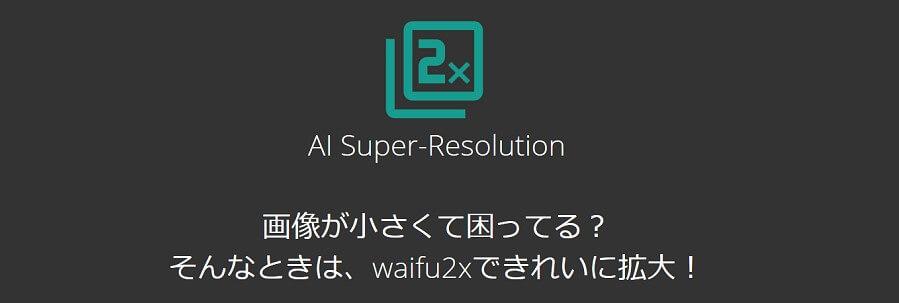waifu2xロゴ