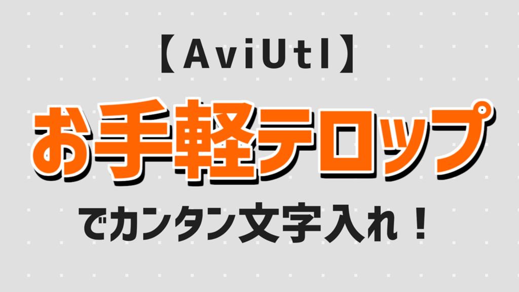 AviUtlお手軽テロップサムネイル