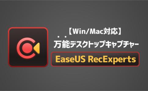 EaseUS RecExperts紹介サムネイル