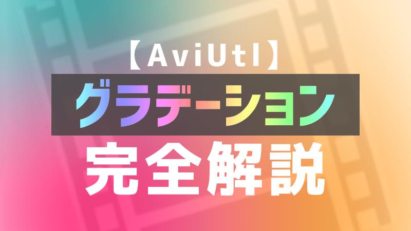 AviUtlグラデーション完全解説サムネイル