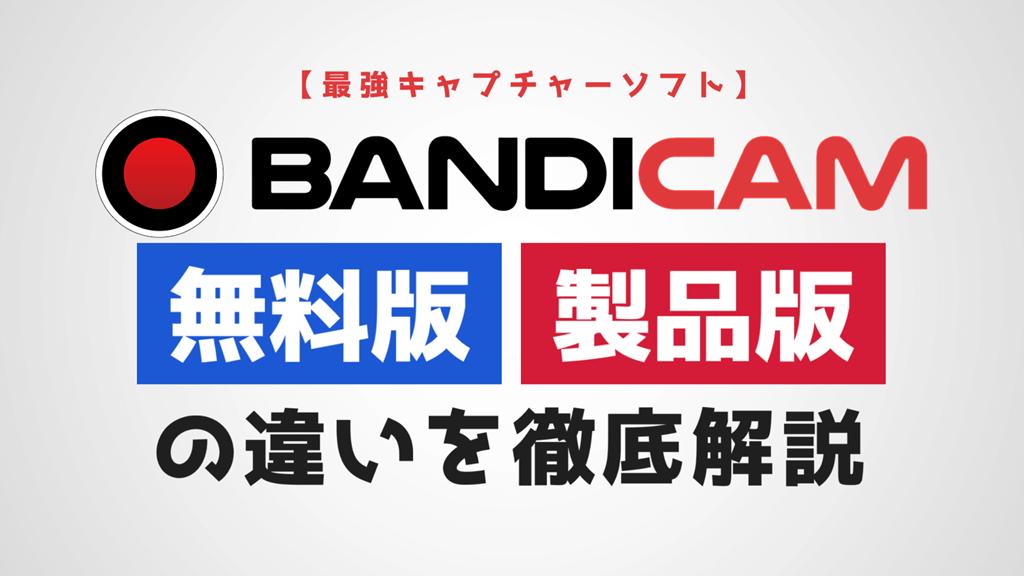 Bandicam無料版と製品版の違いサムネイル