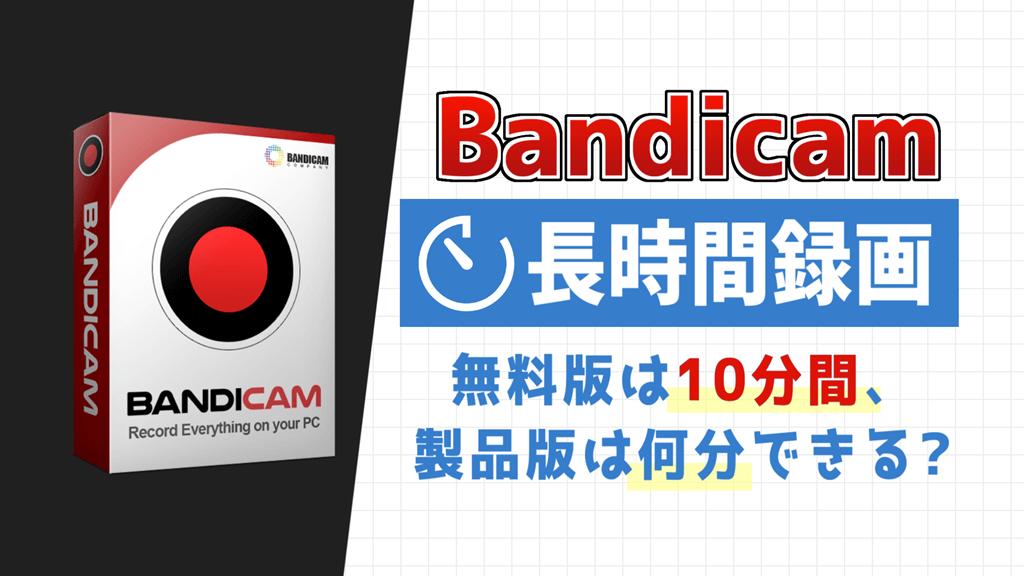 Bandicam長時間録画について解説サムネイル