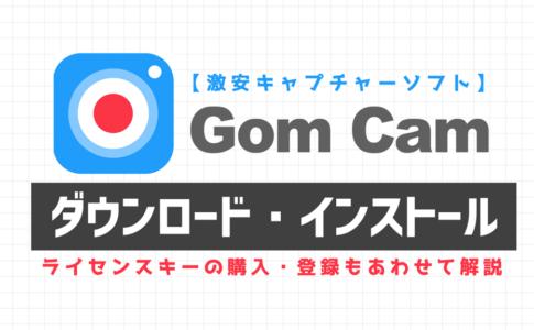 GomCamのダウンロード・インストール方法サムネイル