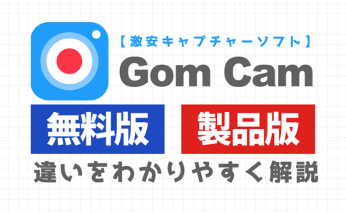 GomCamの無料版・製品版の違いサムネイル