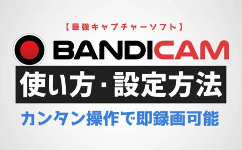 Bandicamの使い方・設定方法サムネイル