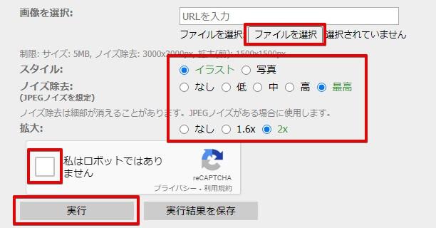 waifu2xの操作画面説明