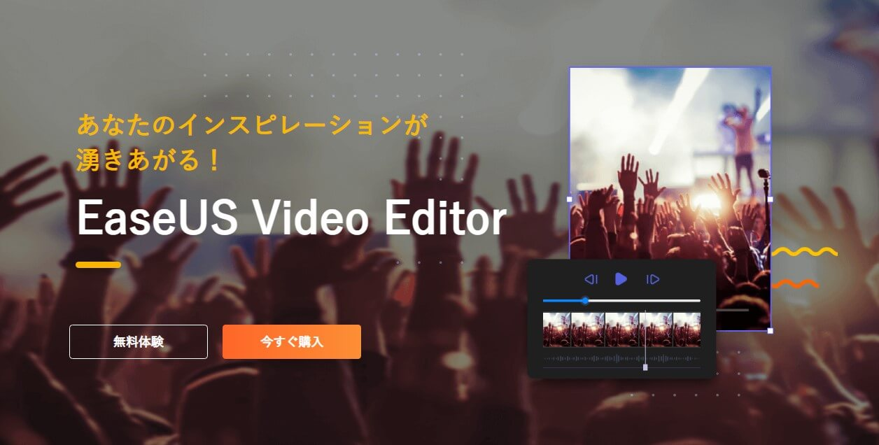 EaseUS Video Editorイメージ写真