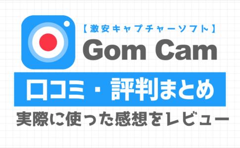 GomCamの口コミ・評判まとめサムネイル