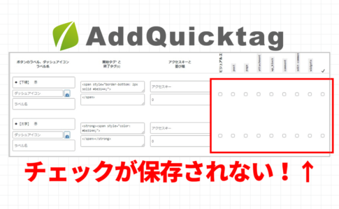 AddQuickTagのチェックが保存されない