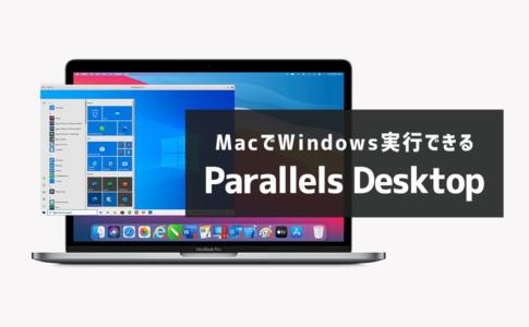 ParallelsDesktopサムネイル