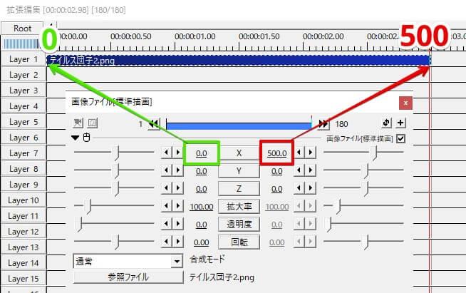 0→500の直線移動時の設定ダイアログ