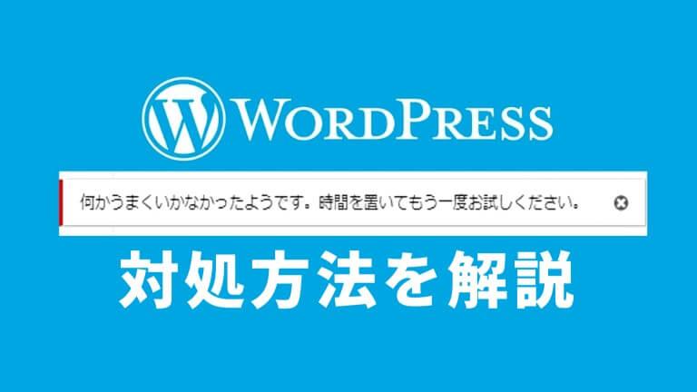 WordPress「何かうまくいかなかったようです」の対処方法」