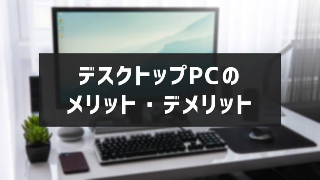 デスクトップパソコンのメリット・デメリット