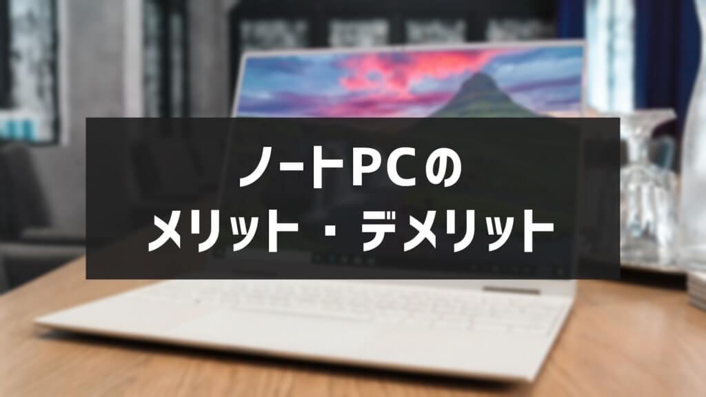 ノートパソコンのメリット・デメリット