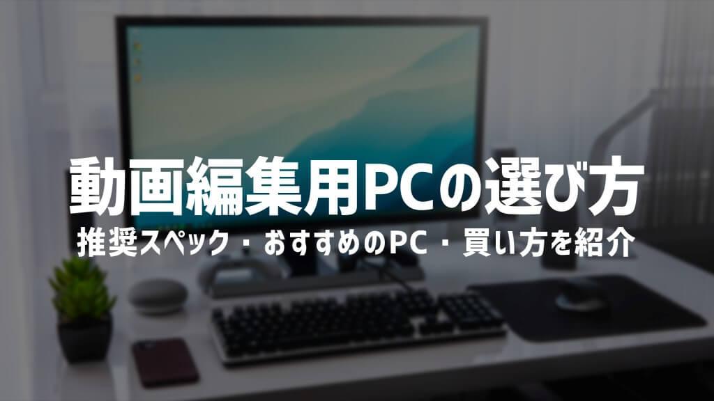動画編集用PCの選び方解説サムネイル
