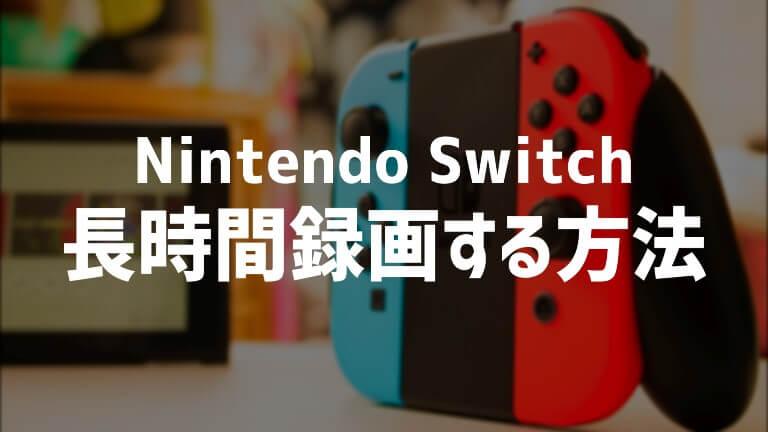 Switchの長時間録画方法