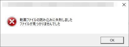 動画ファイルの読み込みに失敗しました ファイルが見つかりませんでした