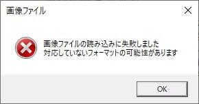 画像ファイルの読み込みに失敗しました 対応していないフォーマットの可能性があります