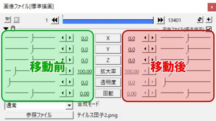 設定ダイアログは移動前と移動後に区分される