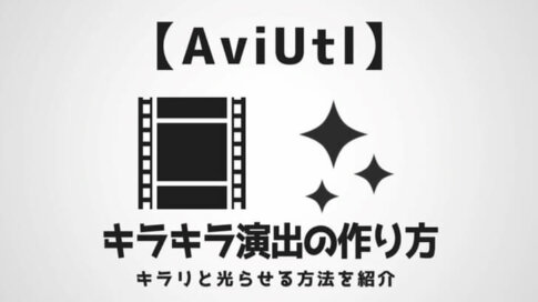 AviUtlキラキラ演出の作り方