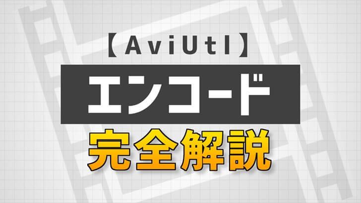 AviUtlエンコード完全解説