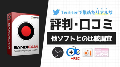 Bandicamの評判・口コミ