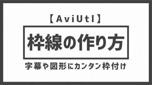 AviUtlの枠線の作り方