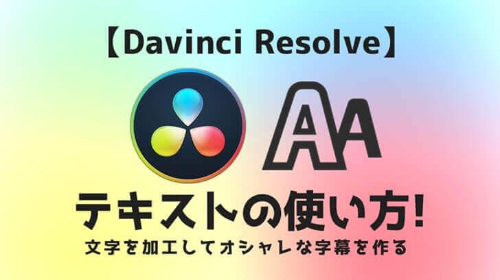 DaVinci Resolveのテキストの使い方