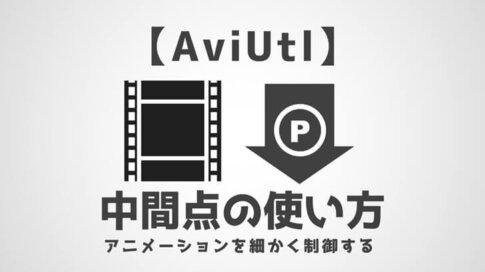 AviUtl中間点の使い方