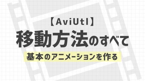AviUtl移動方法のすべて