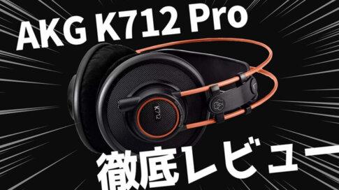 AKG K712Proレビュー