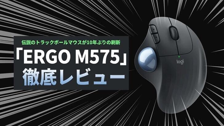 ERGO M575 レビュー