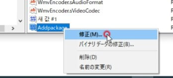 addpackageを右クリック