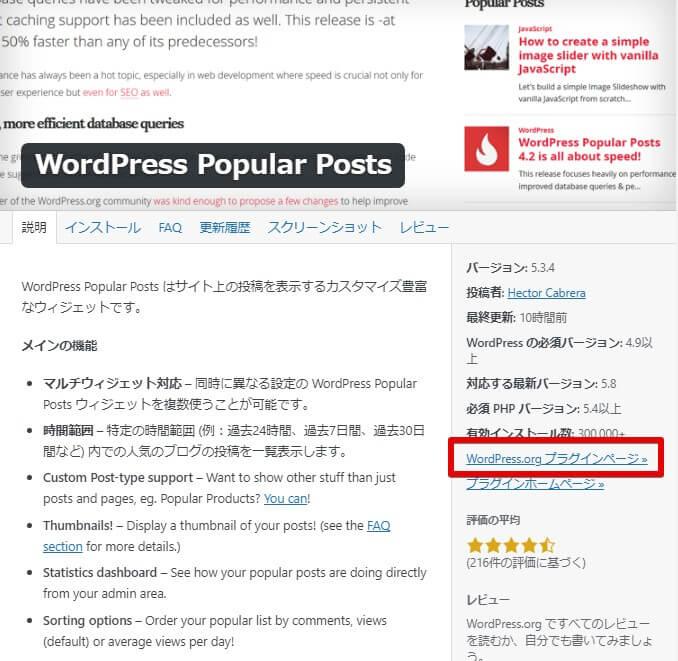 WordpressOrgページをクリック