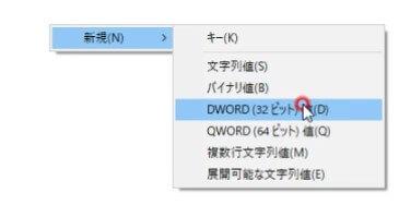 DWORD32ビットをクリック