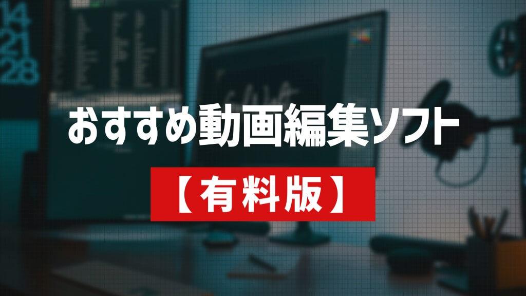 オススメ動画編集ソフト【有料版】