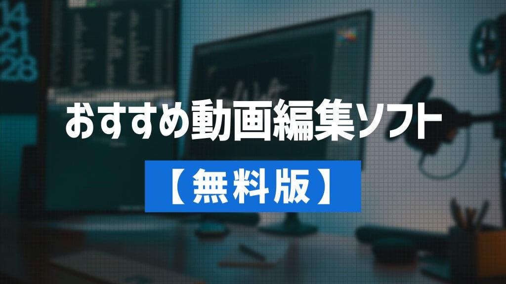 オススメ動画編集ソフト【無料版】