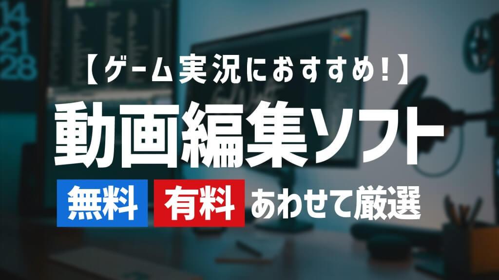 ゲーム実況におすすめの動画編集ソフト