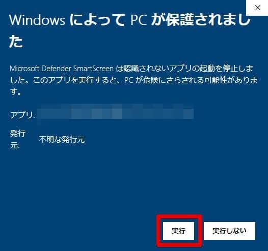 「WindowsによってPCが保護されました」から[実行]をクリック