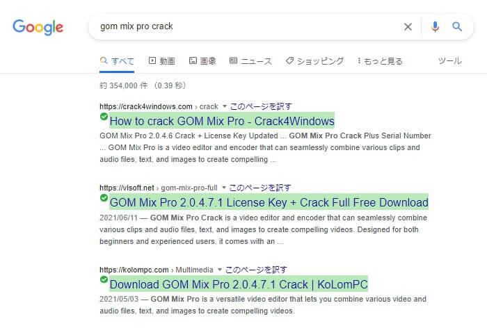 gom mix pro crack の検索結果