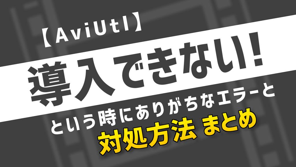 AviUtl導入出来ない時の対処方法