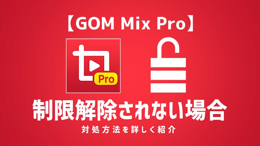 GOMMixProの機能制限が解除されない場合の対処方法