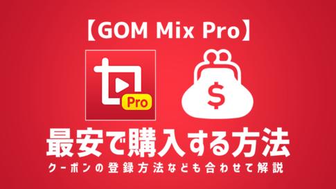 GOMMIXProを最安で購入する方法