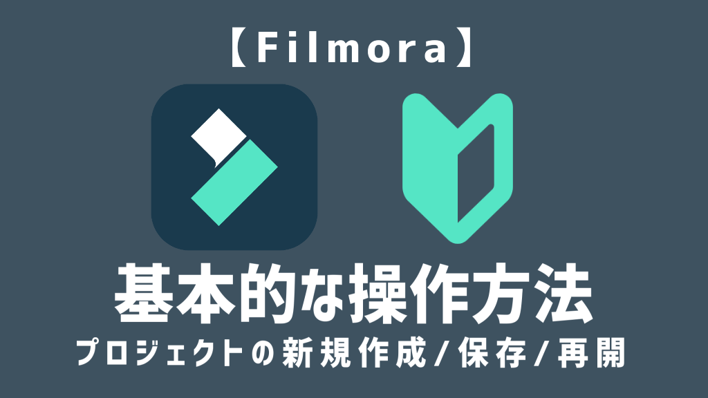 Filmoraの基本操作