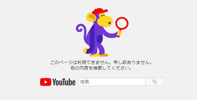 Youtubeの404ページ