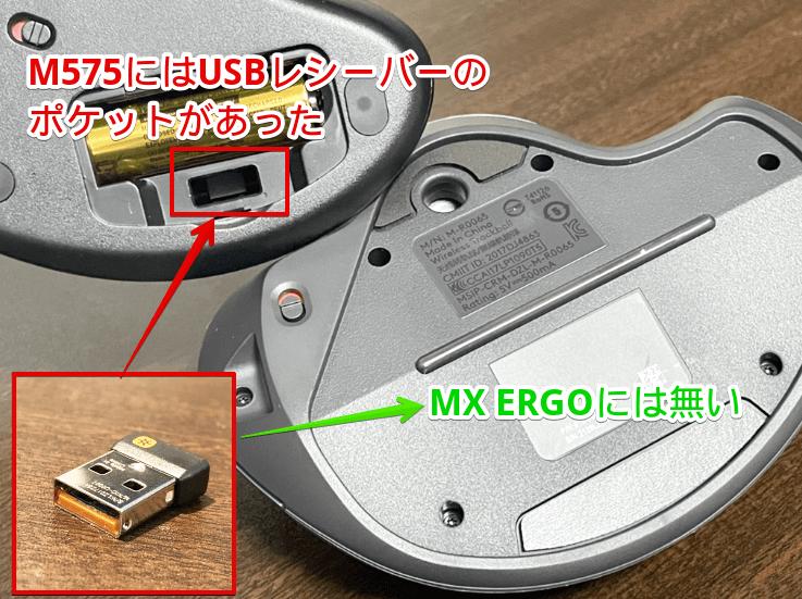 USBレシーバーの収納ポケットが無い
