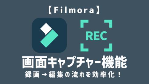 Filmora画面キャプチャー機能
